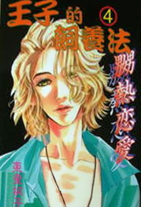 c_280_410_16777215_00_images_comic-cover_higashizato-kirico-prince-feed-way-second-hand.jpeg