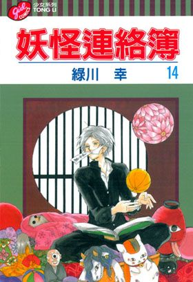 c_280_410_16777215_00_images_comic-cover_natsume-s-book-of-friends-14.jpeg