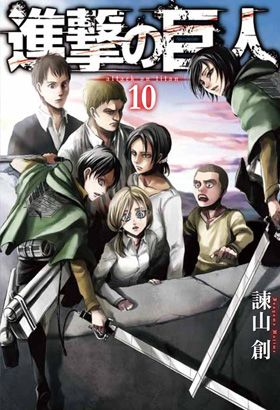 c_280_410_16777215_00_images_manga-cover_shingeki-no-kyojin10.jpeg